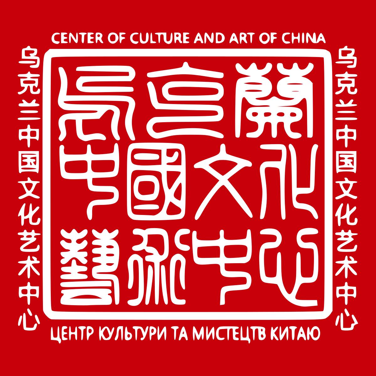 Центр Культури та Мистецтв Китаю